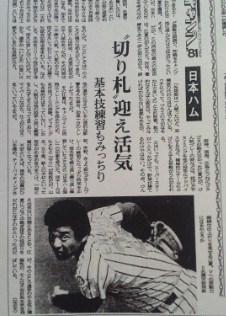 enatsu.yutaka1981.2.jpg