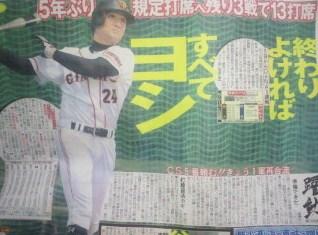 hochi.yosinobu.jpg