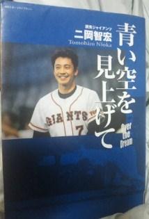 nioka.book1.jpg
