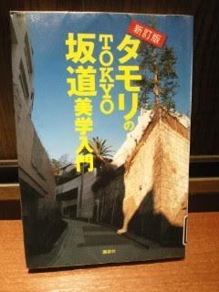 tamori.book2.jpg