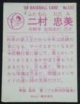 T.Futamura2