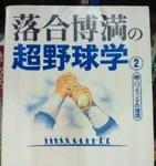 books.ochiai.jpg