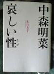 kanashii.saga1.jpg
