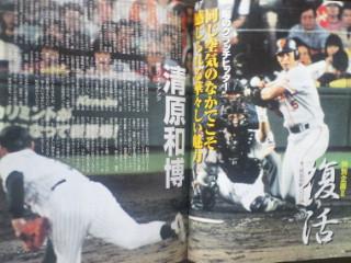 kiyohara_vs_yabu2.jpg