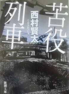 kueki.train.jpg
