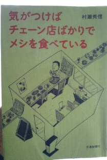 murase.hidenobubook.jpg