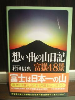 murata.shinsuke.fuji.books.jpg