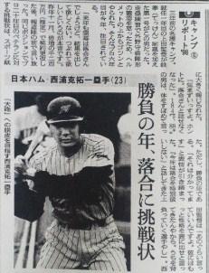nishiura.katsuhiro1.jpg