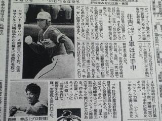 sumiyoshi.1.jpg