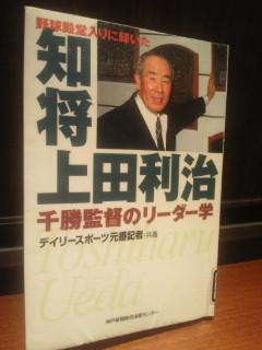 toshiharu.ueda1.jpg