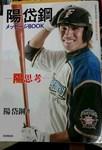 yoh.daikanbook.jpg